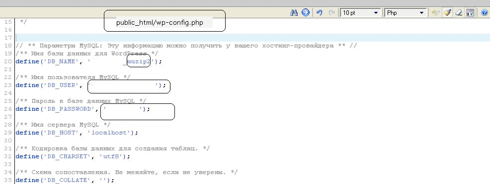 Файл wp-config-php